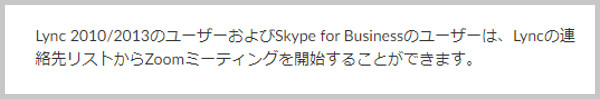 Skype for Business(Lync)相互運用性